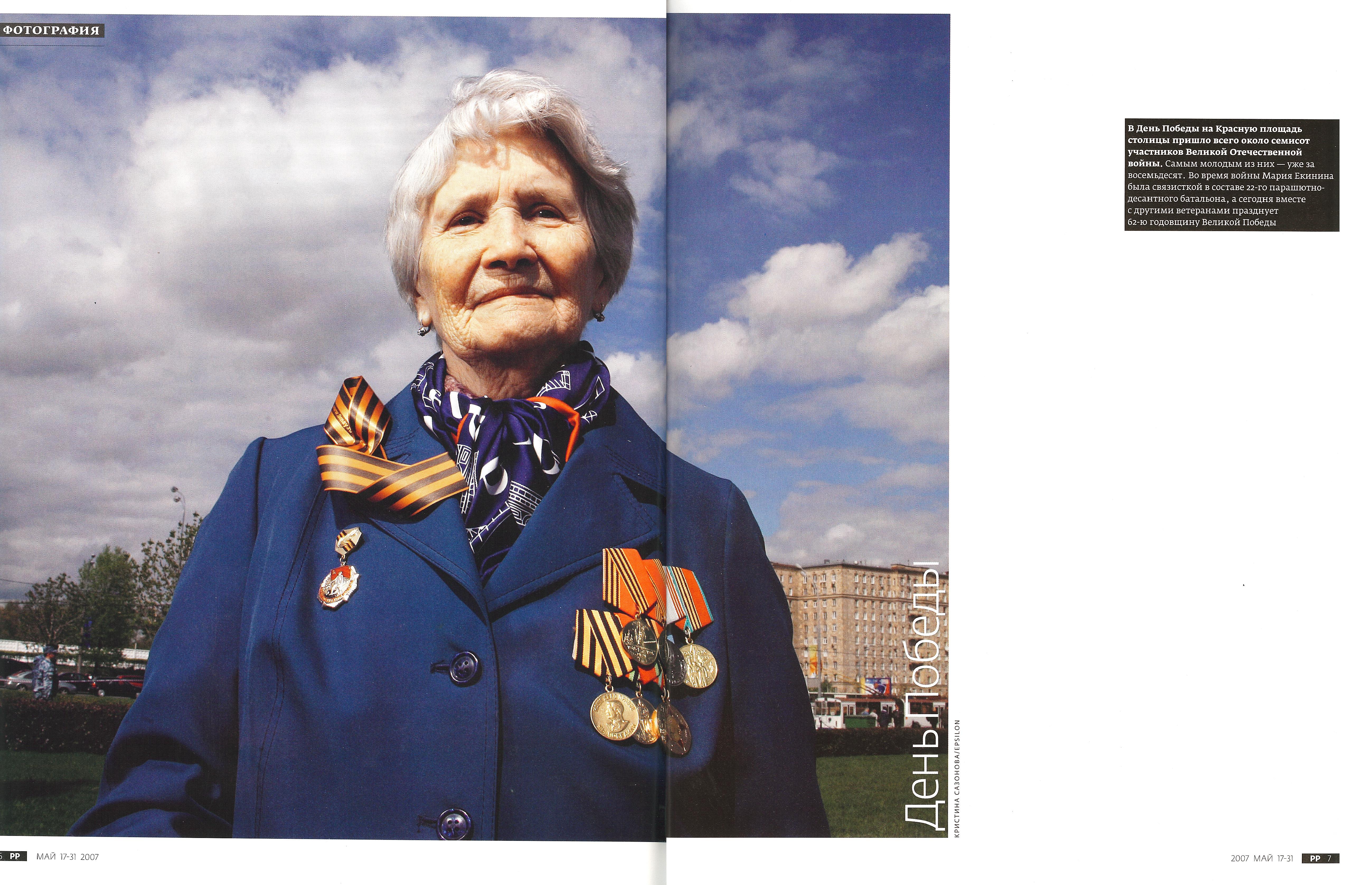 Russian Reporter magazine