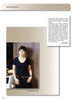 Chief editor in Mezonin magazine
