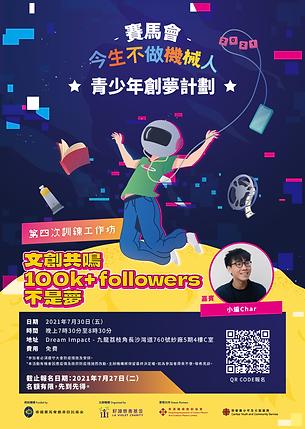 2021 JCDP_training workshop_poster_hkdict.png