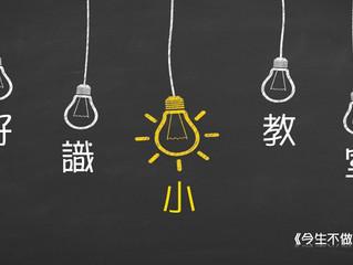 籽識小教室|王仲傑|籽識教育