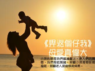 「母愛真偉大」| 王仲傑 | 籽識教育