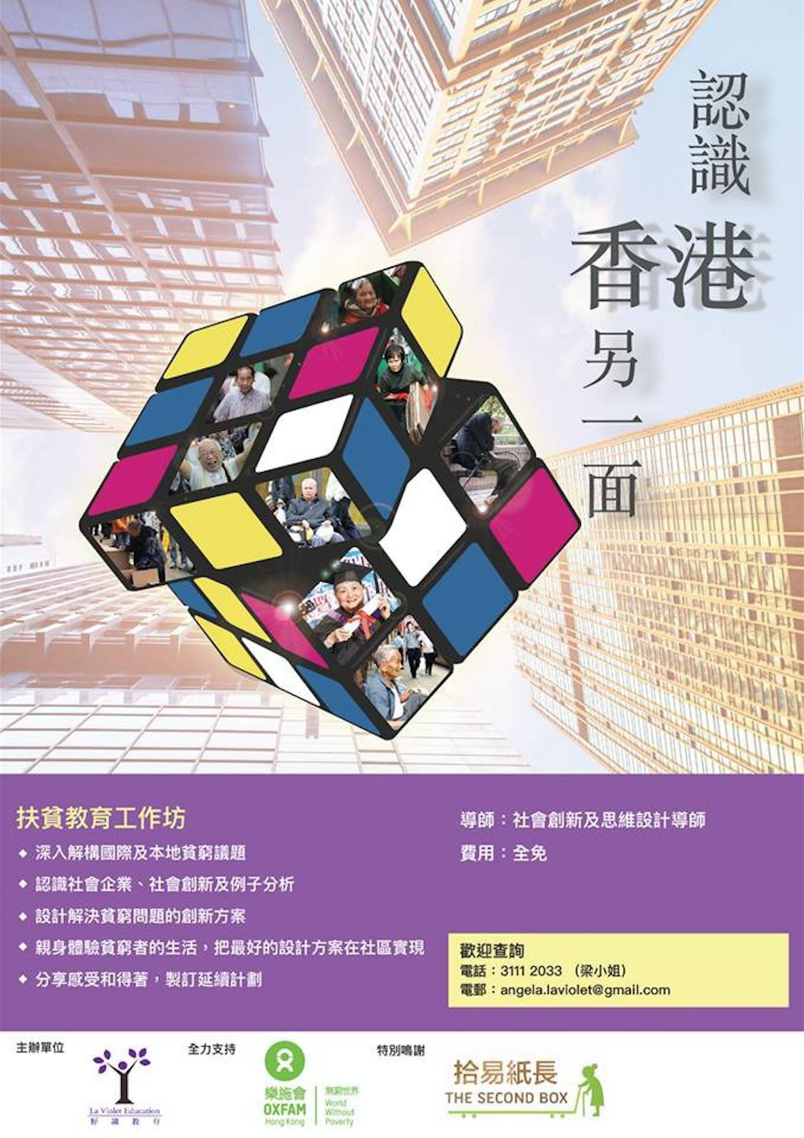 「認識香港另一面」貧窮教育