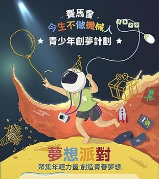 JCDP 2020 ceremony poster.jpeg
