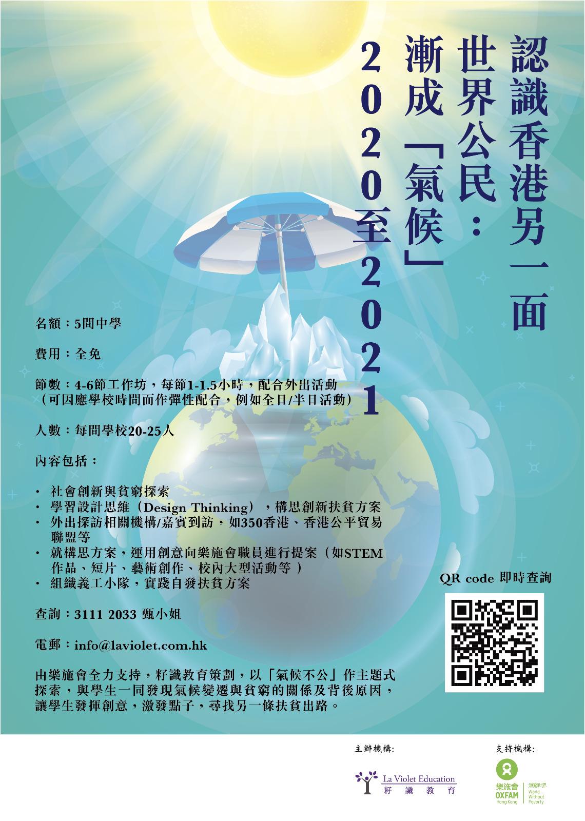 認識香港另一面  世界公民: 漸成「氣候」2020至2021