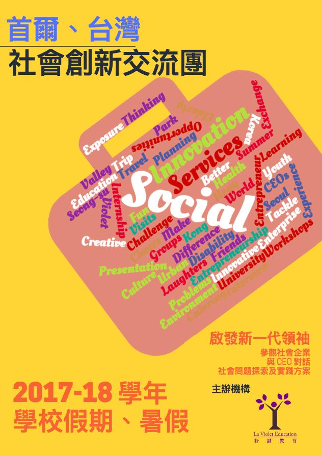 首爾、台灣社會創新之旅