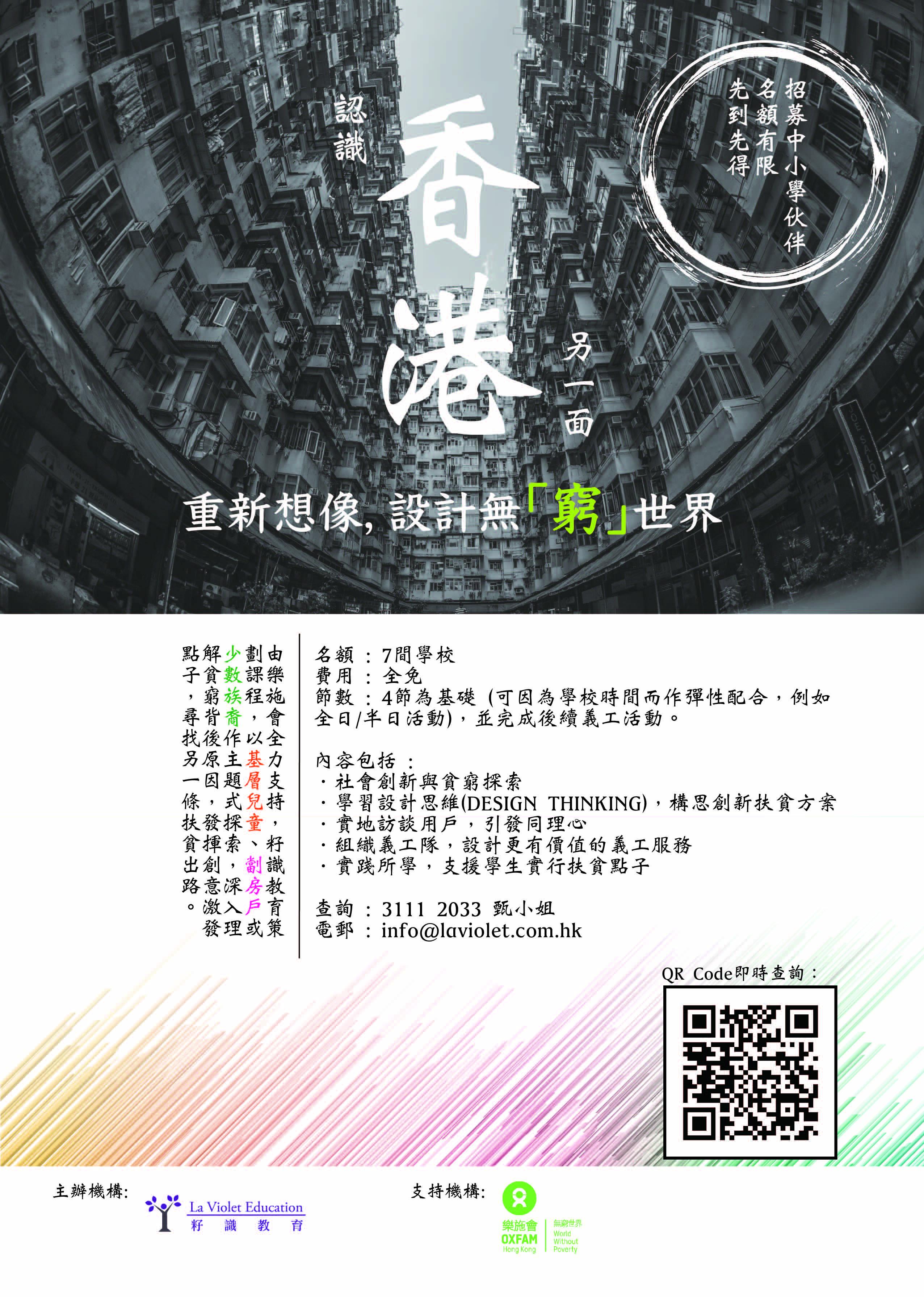 """認識香港另一面-重新想像,設計無""""窮""""世界"""