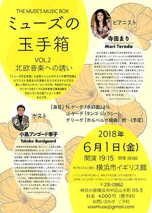 ミューズの玉手箱 webメール用チラシ.jpg