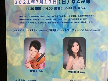 素子さんとのリハーサル/Rehearsal with Motoko