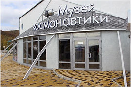 muzey-kosmonavtiki-v-arhipo-osipovke.jpg