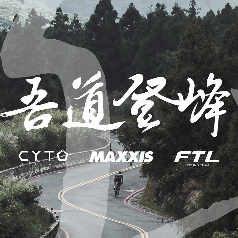 MAXXIS 行者系列 吾道登峰