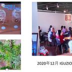 音楽と香りの融合イベント(静岡県浜松市)