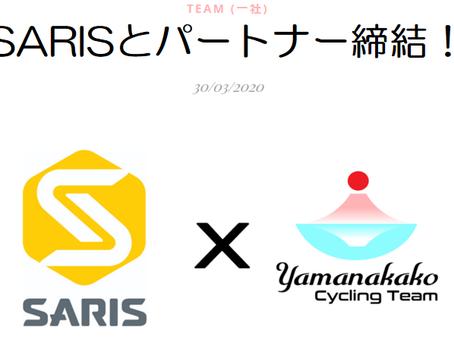 SARIS 山中湖サイクリングチームとパートナー契約を締結