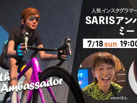 Ride with SARIS Ambassador 開催!