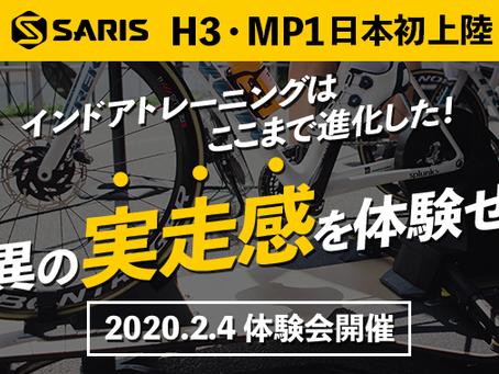 「SARIS H3 & MP1 日本初上陸 体験イベント」開催決定