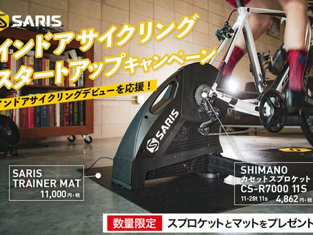 SARIS インドアサイクリングスタートアップキャンペーン!