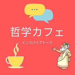 哲学カフェ.png