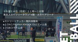 10月14日(月祝)墨田区の東京スカイツリーにてストリートサッカー無料体験会開催