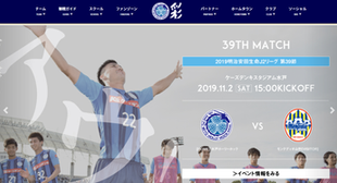 11月2日(土)明治安田生命J2リーグ水戸ホーリーホックホームゲーム出展のお知らせ