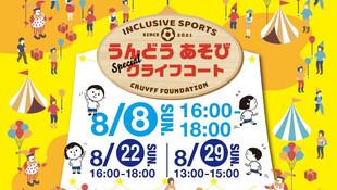 8月22日(日)INCLUSIVE SPORTSに参加致します