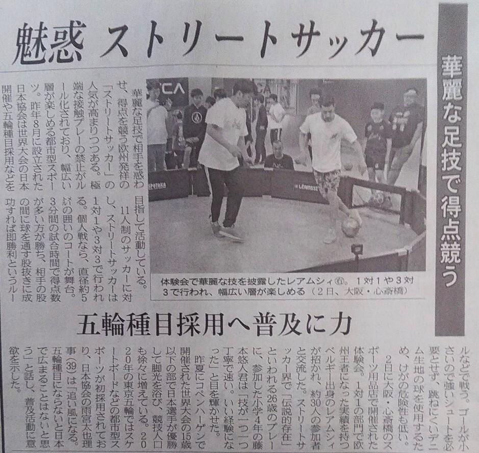 日経新聞夕刊20190511