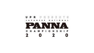 『第三回全日本PANNA選手権大会2020』中止について