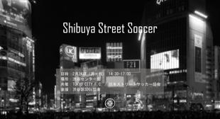 渋谷センター街「ストリートサッカー」イベント延期のお知らせ