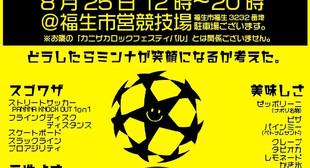 8/25日曜日福生市スマイルスポーツフェスティバル出展のお知らせ