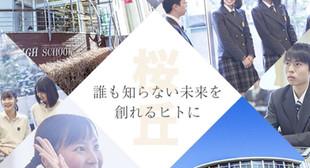 【特別企画】聖学院高校/桜丘高校サッカー部ストリートサッカー体験会開催