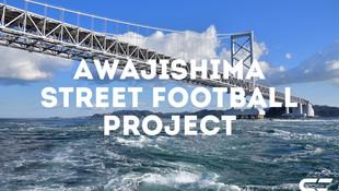 AWAJISHIMA STREET FOOTBALL PROJECT サポーター紹介_2