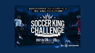 8月28日ヒマラヤスポーツ本館にて開催される『SOCCERKING CHALLENGE』に参加します。