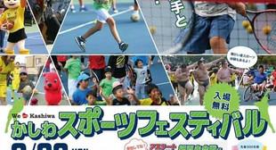 """9月23日(月)""""かしわスポーツフェスティバル""""出展のおしらせ"""