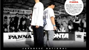 第3回全日本PANNA選手権大会開催日並びに会場決定