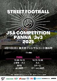 JSA_rakutenchi20210411のコピー.png