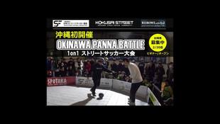 2020年2月24日(月・祝)KOKUSAI STREET主催の「OKINAWA PANNA BATTLE」開催のお知らせ