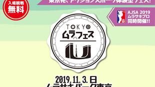 """11/3(日)""""TOKYOムラフェス""""に出展致します。"""