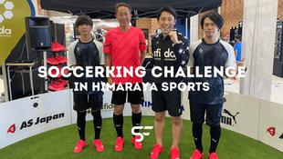 SOCCERING CHALLENGE スペシャルゲスト PANNA体験