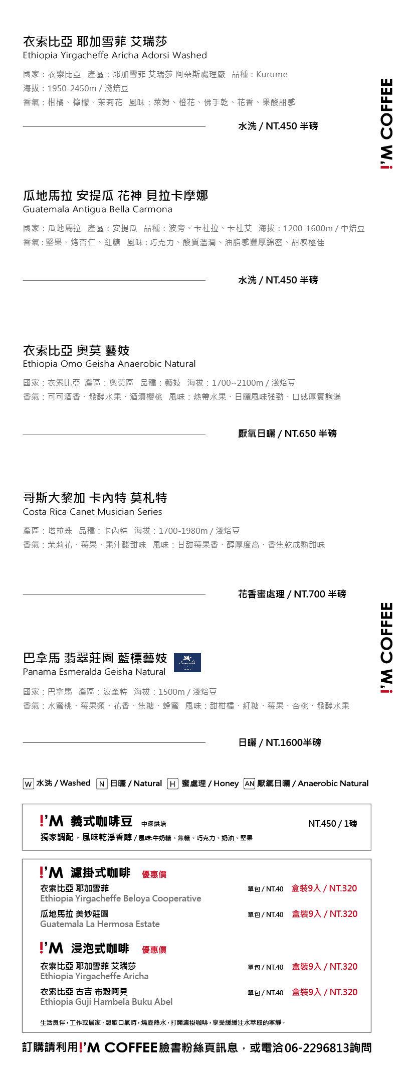 IM - 咖啡豆介紹與售價.jpg