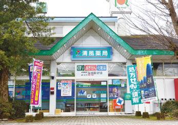 sunroad-yunomae_p.jpg