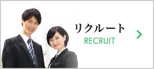 recruit-2.png