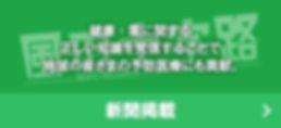shinbun (1).jpg