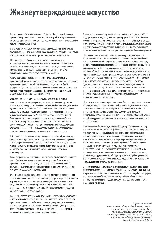 Lukashenok_l_2 с.jpg