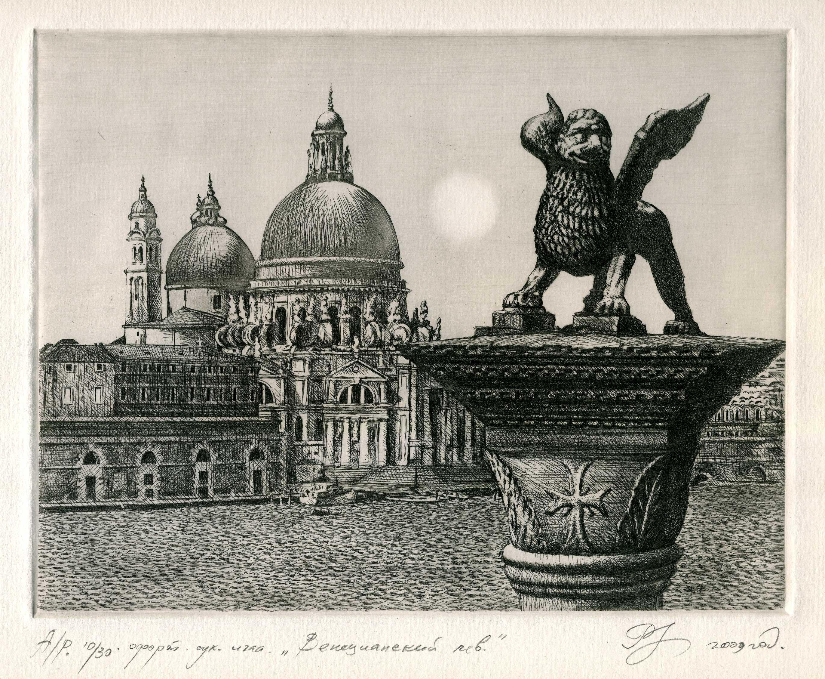 Венецианский-лев
