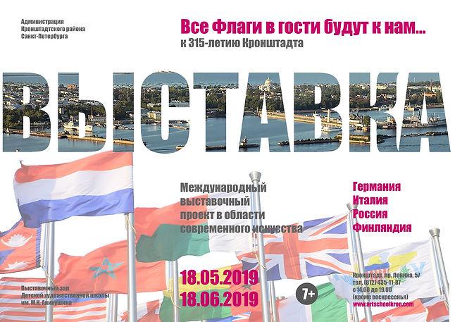 Международный выставочный проект 1.jpg
