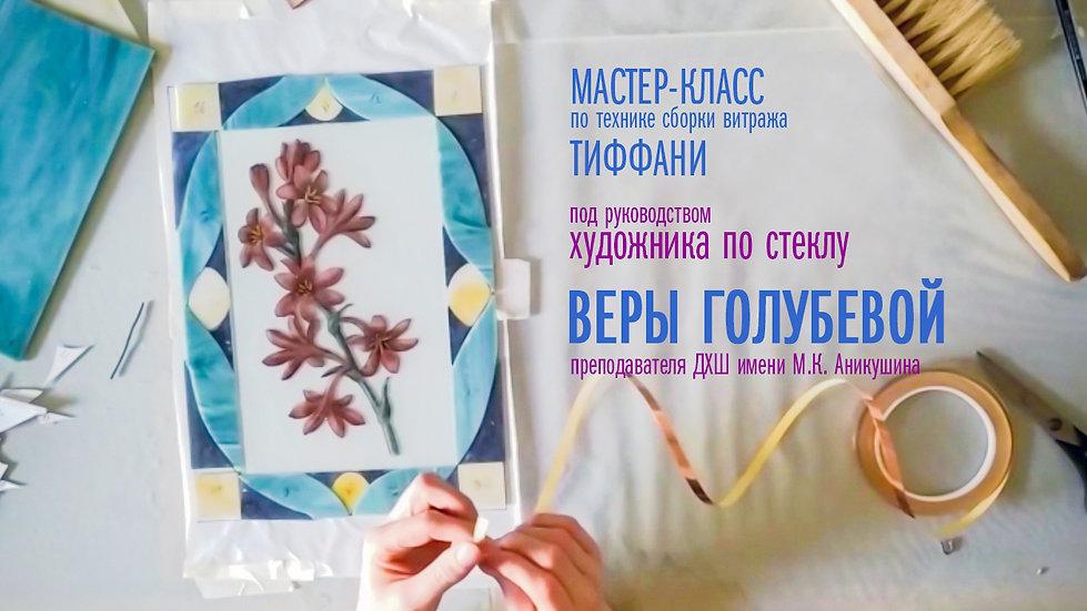 МАСТЕР-КЛАСС ВЕРЫ.jpg