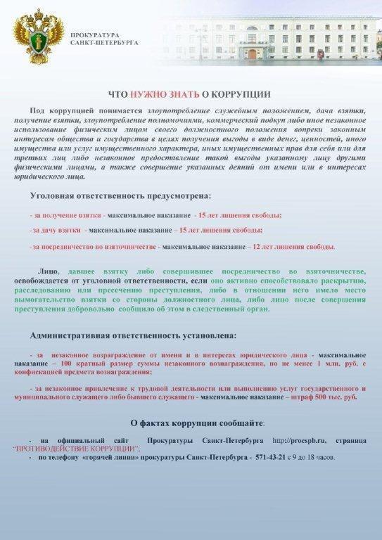 Плакат по КОРРУПЦИИ.jpg