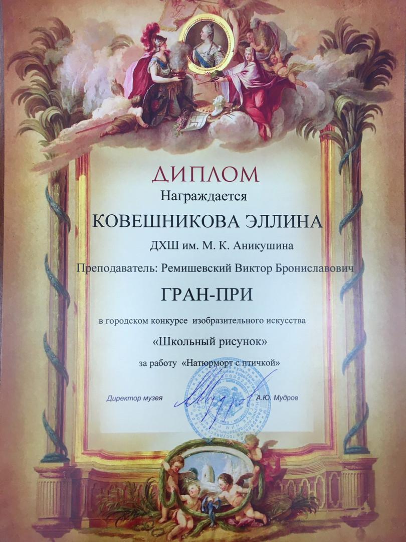 Награждение в Академии художеств3.JPG