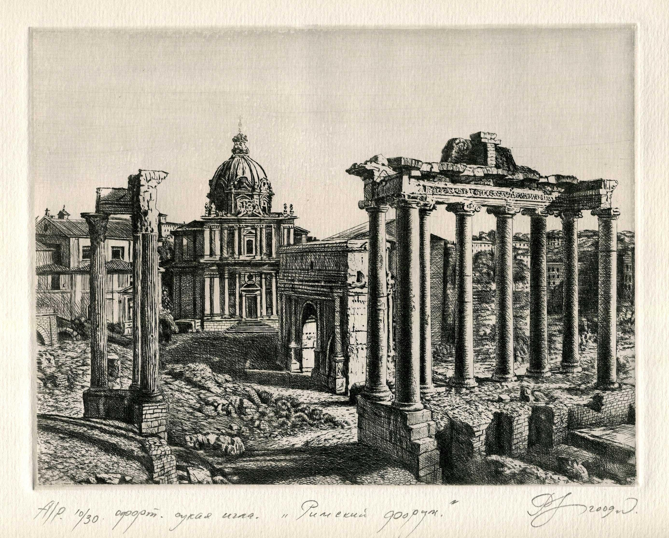 Римский-Форим