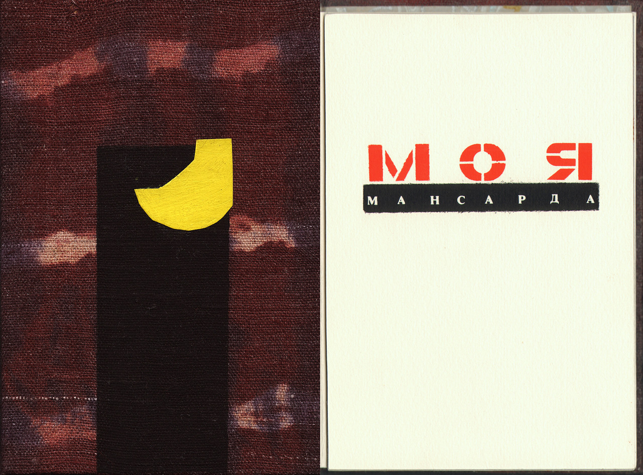 1990 Моя мансарда экз №1 Обложка+Титул