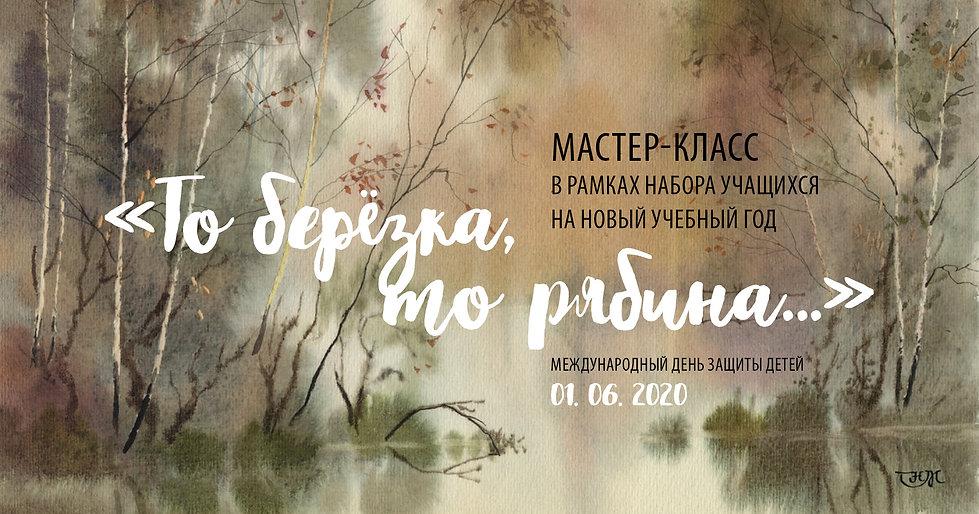 Berezka_ryabina_v2.jpg