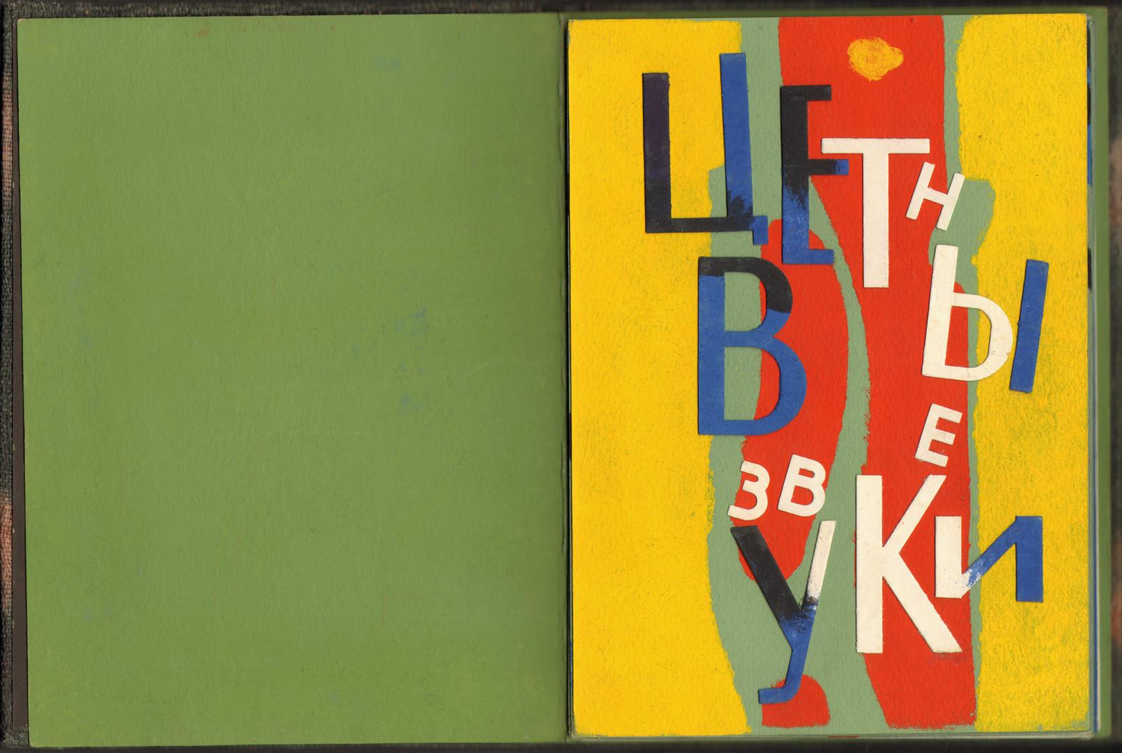 1989 Цветные звуки, Разворот (экз. №1), 21х31,5 см., б., см. техника